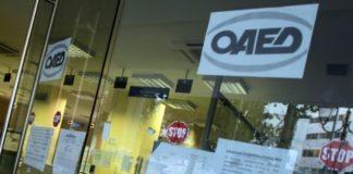 Μαρούσι: Πιλοτικό πρόγραμμα για την καταπολέμηση της ανεργίας από τον ΟΑΕΔ