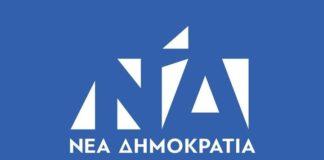ΝΔ: «Αφού ψάχνει μανιωδώς ο κ. Τσίπρας την «απάτη» των 7 μηνών διακυβέρνησης θα του τη θυμίσουμε εμείς» (video)