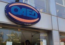 Νέα Συνεργασία του ΟΑΕΔ με τους δήμους Μάνδρας–Ειδυλλίας και Κορυδαλλού για την αντιμετώπιση της ανεργίας