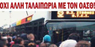 Ολοκληρώθηκε η πορεία διαμαρτυρίας για την κατάσταση στον ΟΑΣΘ