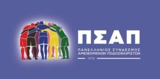 ΠΣΑΠ: «Οι παίκτες της Παναχαϊκής έπεσαν θύματα μίας άνανδρης και οργανωμένης επίθεσης»