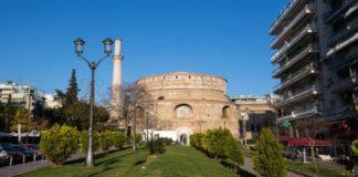 Παγκόσμια Ημέρα Ξεναγών - Δωρεάν ξεναγήσεις σε παλαιοχριστιανικά μνημεία και στο ρωμαϊκό παρελθόν της πόλης