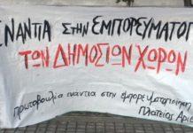 Παράσταση διαμαρτυρίας κατοίκων της πλατείας Δικαστηρίων