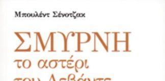 Παρουσίαση του βιβλίου: «Σμύρνη το αστέρι του Λεβάντε»