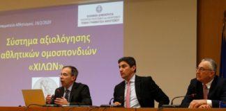 Παρουσιάστηκε το νέο σύστημα αξιολόγησης αθλητικών ομοσπονδιών «Χίλων»