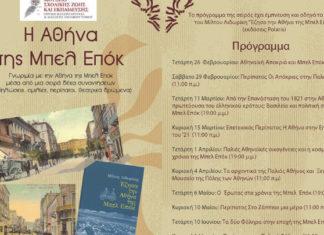 Περπατώντας σήμερα την Αθήνα του περασμένου Αιώνα