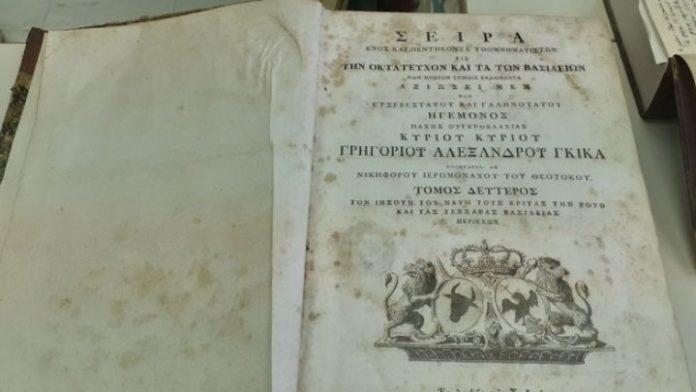 Πολύτιμο εργαλείο γνώσης, το Εργαστήριο Ερευνών Νεοελληνικής Φιλοσοφίας του Πανεπιστημίου Ιωαννίνων