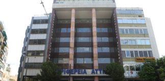 Συνεδριάζει το περιφερειακό συμβούλιο Αττικής