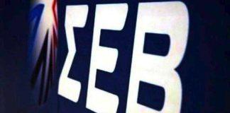 ΣΕΒ: Η υψηλότερη εισοδηματική τάξη καταβάλει σήμερα το 38% των φόρων έναντι 50% πριν την κρίση
