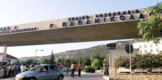 """Θεσσαλονίκη: Χίλια φυτά δώρο από την ΤΙΤΑΝ στο """"Γ. Παπανικολάου"""" ως ευχαριστώ"""