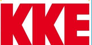 Σποτ του ΚΚΕ με το οποίο καταγγέλλει τον «κρατικό αυταρχισμό»