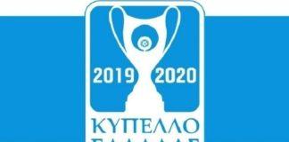 Στις 11:00 η κλήρωση για τους «4» του Κυπέλλου Ελλάδας