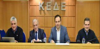 Στις 16 και 17 Μαρτίου το συνέδριο της ΚΕΔΕ για τη Διοικητική Μεταρρύθμιση