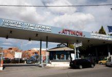 175 οι νεκροί - Κατέληξε 83χρονος στο «Αττικόν»