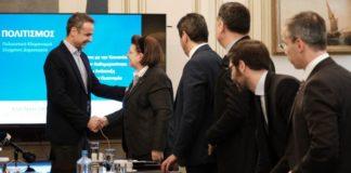 Συνάντηση Κυρ. Μητσοτάκη με την ηγεσία του υπ. Πολιτισμού και Αθλητισμού: Το βλέμμα σε σημαντικές και εμβληματικές παρεμβάσεις