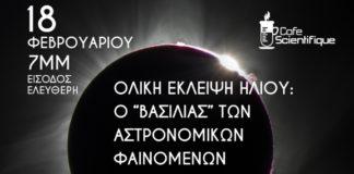 Συνεχίζεται ο θεσμός του «επιστημονικού καφενείου» με ομιλία του αστροφυσικού του ΕΚΠΑ Κ. Γαζέα