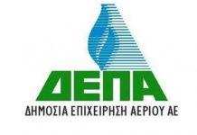 ΤΑΙΠΕΔ: Παρατείνεται έως τις 23 Μαρτίου η προθεσμία εκδήλωσης ενδιαφέροντος από τους υποψήφιους επενδυτές για τη ΔΕΠΑ Εμπορίας