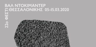 Το Φεστιβάλ Ντοκιμαντέρ Θεσσαλονίκης θα πραγματοποιηθεί κανονικά από 5-15 Μαρτίου