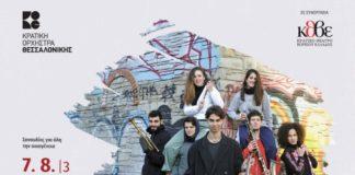 """""""Το παλιόπαιδο"""" αλλάζει των κόσμο των νέων με τη μουσική"""