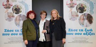 «Ζήσε τη ζωή που σου αξίζει». Μια ενημερωτική πρωτοβουλία της Pfizer Hellas σε συνεργασία με τη «ΡευΜΑζην» για την ποιότητα ζωής των ασθενών με ρευματοειδή αρθρίτιδα