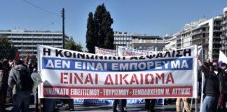 ΣΥΡΙΖΑ: Πίνακες και παραδείγματα κατά του ασφαλιστικού