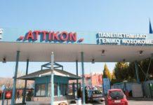 Κορονοϊός: Τέταρτος νεκρός σήμερα – 57 θύματα στην Ελλάδα