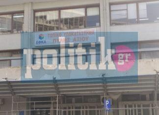 Του Αντώνη Τσολναρά Ρημαγμένοι σοβάδες, γκράφιτι σε τοίχους και χαλασμένοι ανελκυστήρες συνθέτουν την εικόνα διάλυσης στο υποκατάστημα του ΕΦΚΑ (Πύλη Αξιού), που βρίσκεται στη περιοχή του Δικαστικού Μεγάρου Θεσσαλονίκης. Καθημερινά εδώ και περισσότερα από 2,5 χρόνια πολίτες που επιθυμούν να εξυπηρετηθούν στο συγκεκριμένο υποκατάστημα, έρχονται αντιμέτωποι με τριτοκοσμικές συνθήκες που δεν παραπέμπουν σε καμία περίπτωση σε κτήριο εξυπηρέτησης κατοίκων σε ανεπτυγμένη ευρωπαϊκή χώρα. Από τον πρώτο μέχρι και τον τελευταίο όροφο του κτηρίου διακρίνει κανείς τις εικόνες εγκατάλειψης, καθώς σε κάθε πάτωμα και τοίχο παρατηρούνται γκράφιτι, «φαγωμένοι» σοβάδες, ρημαγμένα μπαλκόνια ακόμη και εντός του κτηρίου, ενώ στους ανελκυστήρες λόγω παλαιότητας υπάρχει το χαρακτηριστικό πλακάτ το οποίο αναγράφει: «μην μπαίνετε μέσα, κίνδυνος για εγκλωβισμό». Πρόκειται για ένα κτήριο το οποίο χρήζει ριζικής επισκευής, ενώ υπενθυμίζεται ότι και το περασμένο καλοκαίρι χιλιάδες πολίτες ήλθαν αντιμέτωποι με ακόμη μία ταλαιπωρία στο συγκεκριμένο υποκατάστημα, καθώς δεν δούλευε ούτε το κλιματιστικό.