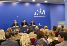 ΝΔ: Ξεκίνησαν οι ημερίδες για το κυβερνητικό έργο