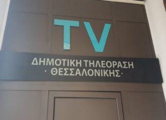 Νέος διευθυντής στα ΜΜΕ του Δήμου Θεσσαλονίκης
