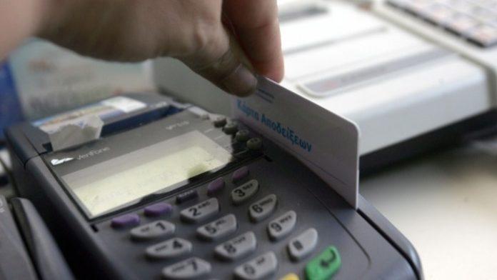 ΕEΤ: Αύξηση του ορίου των ανέπαφων συναλλαγών