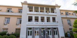 Ενίσχυση των νοσοκομείων του Βορείου Αιγαίου από την Περιφέρεια