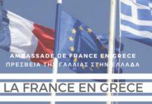 Η γαλλική πρεσβεία επαναβεβαιώνει τη θέση της Γαλλίας για την ακυρότητα της συμφωνίας Τουρκίας-Λιβύης
