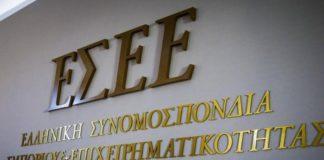 Ισότιμη και οριζόντια εφαρμογή των μέτρων ζητά η ΕΣΕΕ