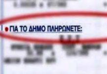 Μειώνει τα δημοτικά τέλη κατά 50% για όλες τις επιχειρήσεις ο δήμος Νάουσας λόγω κορονοϊού