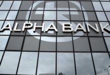 Μέτρα στήριξης της οικονομίας θέτει σε εφαρμογή η Alpha Bank