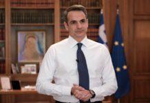 Τηλεδιάσκεψη Μητσοτάκη- Σακελλαροπούλου την Τετάρτη