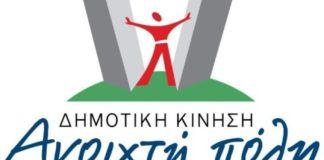 Να μεριμνήσει ο Δήμος Αθηναίων για το Γηροκομείο Αθηνών, ζητά η «Ανοιχτή Πόλη»