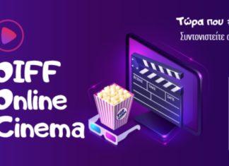 Online Cinema από το Φεστιβάλ Ολυμπίας - Δωρεάν προβολές επιλεγμένων ταινιών απ' όλο τον κόσμο