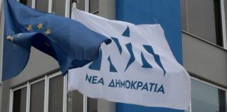 «Παρατηρητήριο fake news» της ΝΔ: Μέχρι 5 ευρώ ημερησίως και όχι 3.000 ευρώ το επίδομα για κάθε εργαζόμενο της ΕΡΤ που δεν εργάζεται από το σπίτι