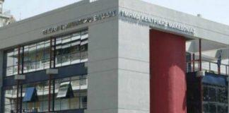 Στήριξη του τεχνικού κόσμου έναντι των επιπτώσεων της πανδημίας ζητά το ΤΕΕ/ΤΚΜ