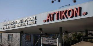 """Στο Δημαρχείο Χαϊδαρίου η υπηρεσία αιμοδοσίας του Νοσοκομείου """"Αττικόν"""""""