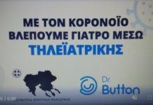 Υπηρεσία τηλεϊατρικής από την Περιφέρεια Κ. Μακεδονίας και τον Ιατρικό Σύλλογο για τον κορονοϊό