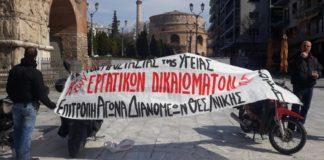 Συγκέντρωση διαμαρτυρίας πραγματοποίησαν το πρωί της Τετάρτης (18/3) στη Θεσσαλονίκη οι διανομείς φαγητού. Όπως χαρακτηριστικά ανέφεραν στο Politik.gr, «δεν είναι ο κορονοϊός που μας σκοτώνει, αυτές οι συνθήκες υπήρχαν καιρό».