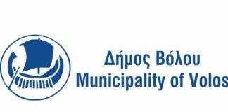 Δήμος Βόλου: Λουκέτο σε αθλητικούς χώρους και απολυμάνσεις