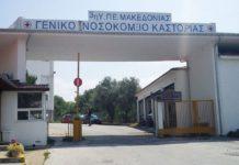 ΑΔΕΔΥ: Ενίσχυση του Γενικού Νοσοκομείου Καστοριάς με 2.500 ευρώ