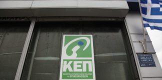 Κλειστό λόγω κορονοϊού το ΚΕΠ στο Σιδηροδρομικό Σταθμό Θεσσαλονίκης