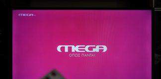 Τώρα λένε «MEGA μου» και στο ΣΥΡΙΖΑ!