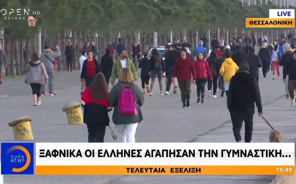 Τελικά πόσο κόσμο είχε η παραλία Θεσσαλονίκης; (vd)