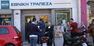 Σκέψεις για νέα μέτρα μετά τις ουρές στις τράπεζες (vd)