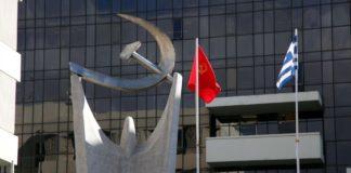 Το ΚΚΕ για τις αποφάσεις του Eurogroup